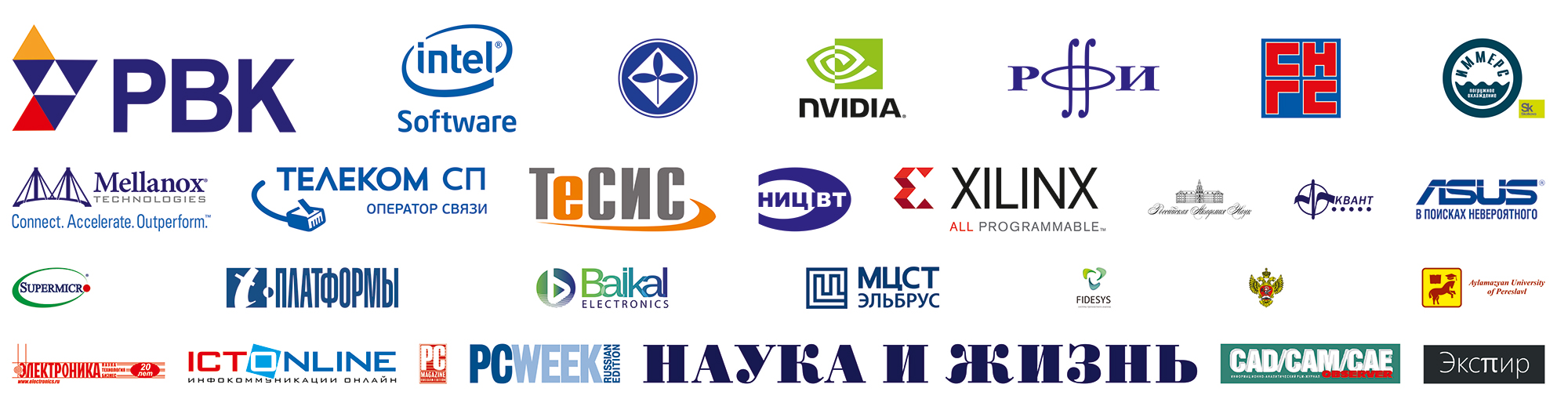 Спонсоры и партнеры НСКФ 2016
